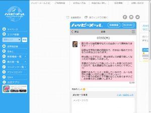 ハッピーメール:メールボックス画面