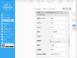 ハッピーメール:プロフィール編集画面