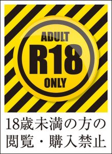 R18 (ADULT ONLY):18歳未満の方 閲覧・購入禁止