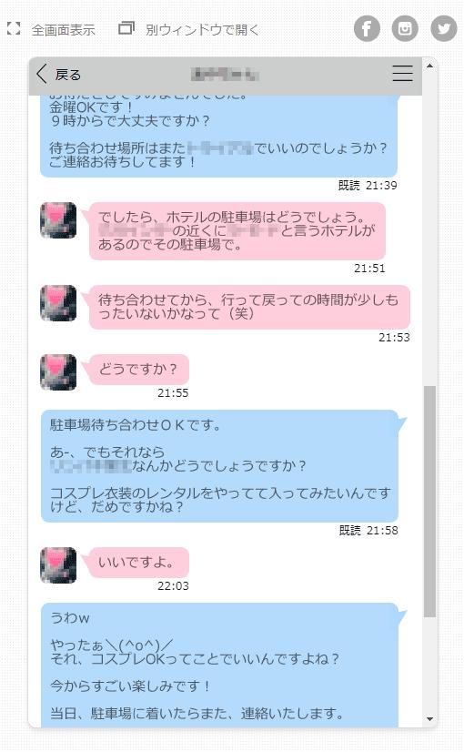 ハッピーメール:Y子さんとの会話の内容(コスプレ要請編)