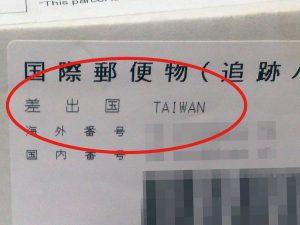 差出国「TAIWAN」の記載